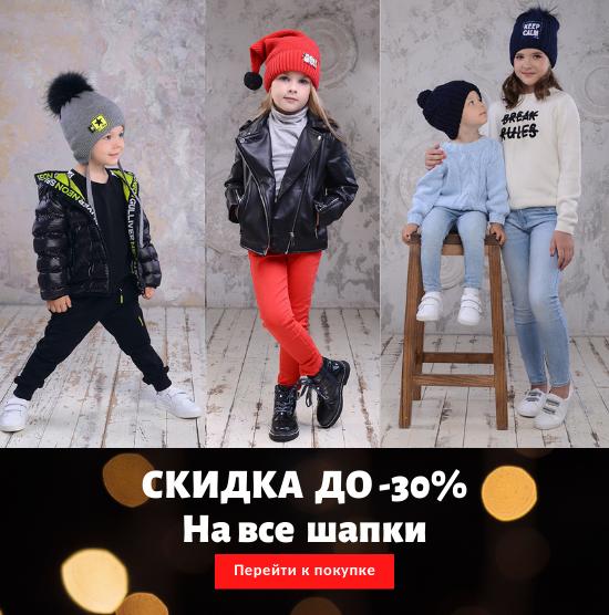 Скидка до -30% на все детские шапки
